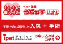 ペット保険「うちの子 Light」